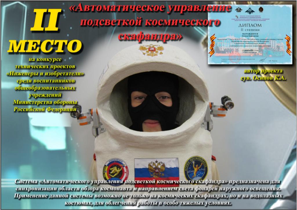 Проект «Автоматическое управление подсветкой космического скафандра»