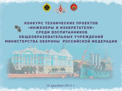 Конкурс технических проектов «Инженеры и изобретатели»