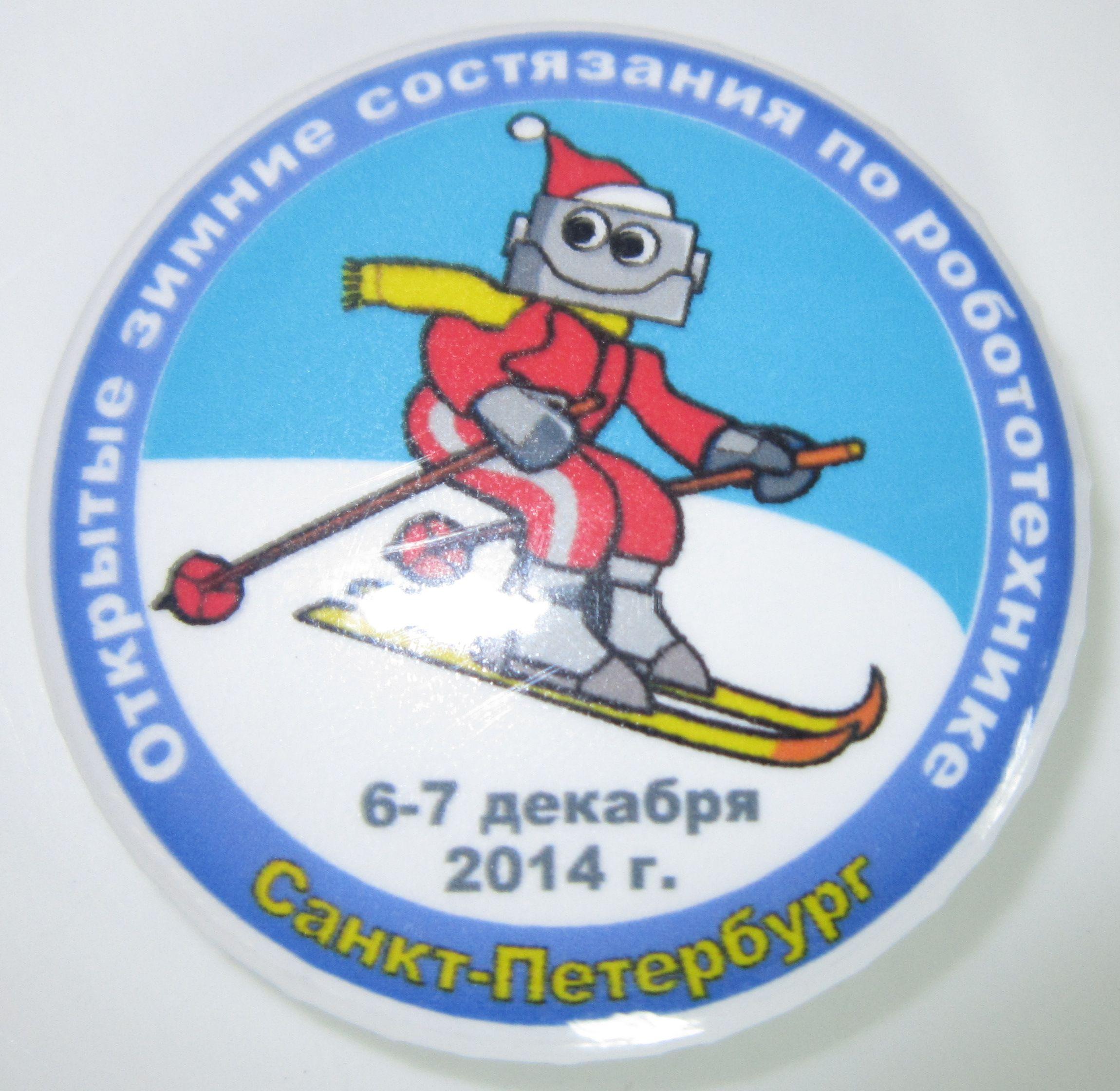 Зимние открытые состязания Санкт-Петербурга по робототехнике