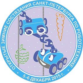 Открытые зимние состязания Санкт-Петербурга по робототехнике